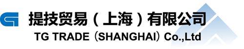 TG TRADE (SHANGHAI) Co.,Ltd—提技贸易(上海)有限公司—